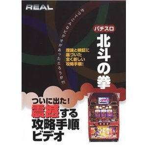 REALビデオシリーズ パチスロ 北斗の拳 レンタル落ち 中古 DVD ケース無::