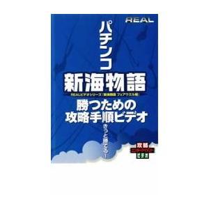 REALビデオシリーズ パチンコ 新海物語 フェアウエル編 レンタル落ち 中古 DVD ケース無::