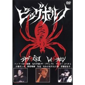 ビッグポルノ 小藪千豊・レイザーラモン レンタル落ち 中古 DVD  お笑い mediaroad1290