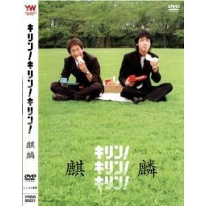 キリン!キリン!キリン! 麒麟 レンタル落ち 中古 DVD  お笑い mediaroad1290
