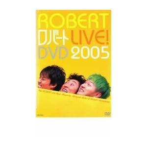 ロバート LIVE! DVD 2005 レンタル落ち 中古 DVD  お笑い mediaroad1290