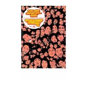 WEL 爆笑 JAPANツアー 2005 レンタル落ち 中古 DVD  お笑い mediaroad1290