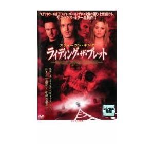 ライディング・ザ・ブレット レンタル落ち 中古 DVD  ホラー|mediaroad1290