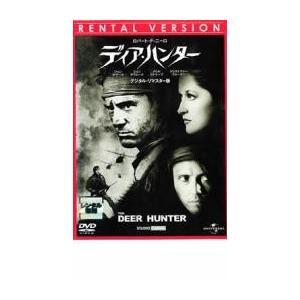 ディア・ハンター【字幕】 レンタル落ち 中古 DVD  アカデミー賞