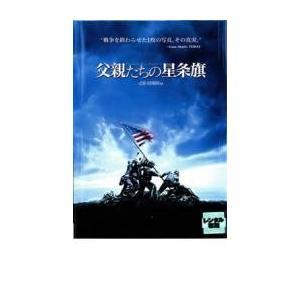 父親たちの星条旗 レンタル落ち 中古 DVD
