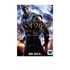 ベオウルフ 呪われし勇者 劇場版 レンタル落ち 中古 DVD ケース無::