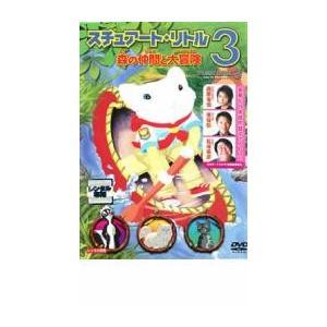 スチュアート・リトル 3 森の仲間と大冒険 レンタル落ち 中古 DVD