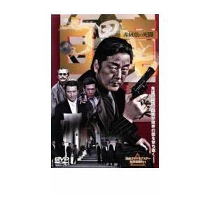 白竜 赤絨毯の死闘 レンタル落ち 中古 DVD  極道