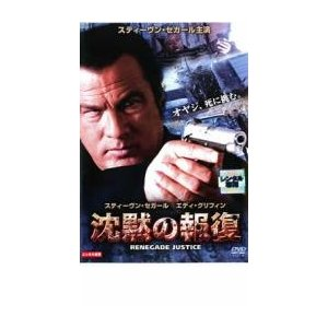 沈黙の報復 レンタル落ち 中古 DVD