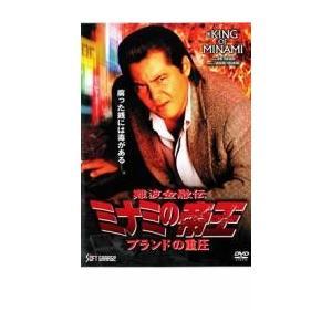 難波金融伝 ミナミの帝王 ブランドの重圧 No57 レンタル落ち 中古 DVD
