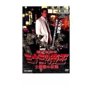 難波金融伝 ミナミの帝王 土俵際の伝説 No60 レンタル落ち 中古 DVD