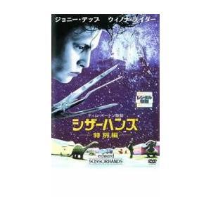 シザーハンズ   特別編 レンタル落ち 中古 DVD