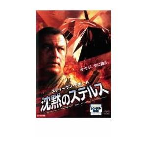 沈黙のステルス レンタル落ち 中古 DVD