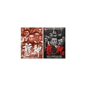 bs::龍神 全2枚 vol 1・2 レンタル落ち セット 中古 DVD  極道 ケース無::|mediaroad1290