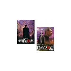 bs::修羅の血涙 全2枚 Vol.1、完結編 レンタル落ち セット 中古 DVD  極道 ケース無::|mediaroad1290