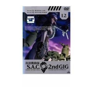 攻殻機動隊 S.A.C.2nd GIG 12 レンタル落ち 中古 DVD