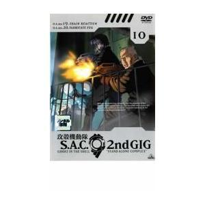 攻殻機動隊 S.A.C.2nd GIG 10 レンタル落ち 中古 DVD