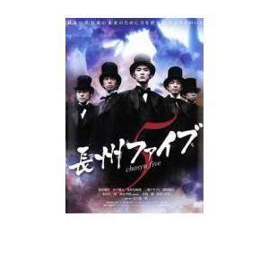 長州ファイブ レンタル落ち 中古 DVD