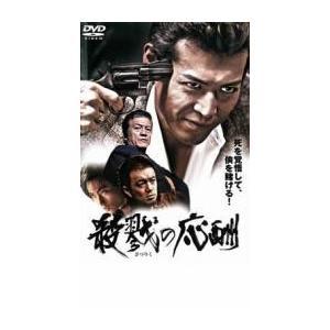 殺戮の応酬 レンタル落ち 中古 DVD  極道