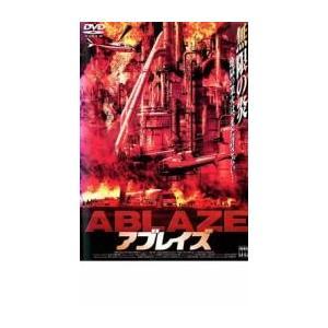 アブレイズ レンタル落ち 中古 DVD
