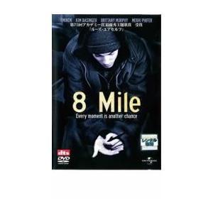 8 Mile レンタル落ち 中古 DVD  アカデミー賞
