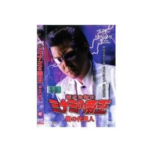 難波金融伝 ミナミの帝王 闇の代理人 No52 レンタル落ち 中古 DVD