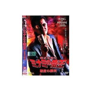 難波金融伝 ミナミの帝王 破産の葬列 No53 レンタル落ち 中古 DVD