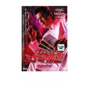 難波金融伝 ミナミの帝王 恐喝のサイト No51 レンタル落ち 中古 DVD