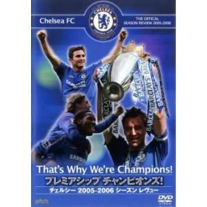 プレミアシップ チャンピオンズ!チェルシー 2005-2006 シーズンレヴュー レンタル落ち 中古 DVD|mediaroad1290
