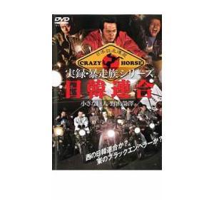 実録 暴走族シリーズ 日韓連合 小さな巨人 野山榮澤 レンタル落ち 中古 DVD