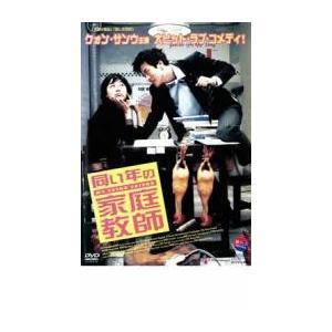 同い年の家庭教師 レンタル落ち 中古 DVD  韓国ドラマ クォン・サンウ コン・ユ