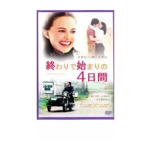 終わりで始まりの4日間 レンタル落ち 中古 DVD|mediaroad1290