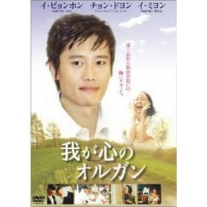 我が心のオルガン レンタル落ち 中古 DVD  韓国ドラマ イ・ビョンホン|mediaroad1290