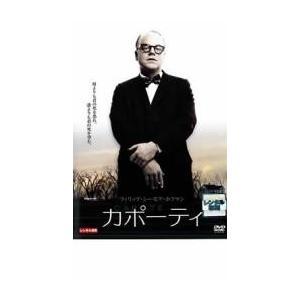 カポーティ レンタル落ち 中古 DVD  アカデミー賞