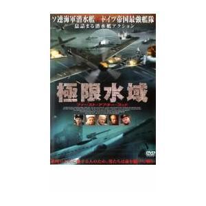 極限水域 ファースト・アフター・ゴッド レンタル落ち 中古 DVD