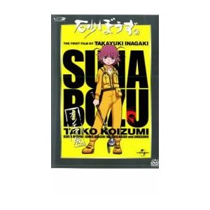 砂ぼうず 7 レンタル落ち 中古 DVD|mediaroad1290