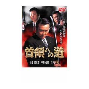 首領への道 レンタル落ち 中古 DVD  極道