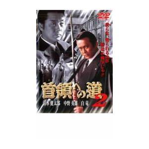 首領への道 2 レンタル落ち 中古 DVD  極道