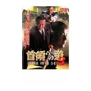 5000円以上送料無料の対象商品です。 (出演) 清水健太郎、白竜、中野英雄 (ジャンル) 邦画 任...