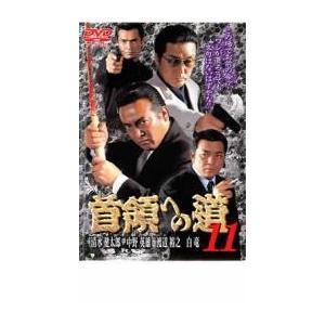 首領への道 11 レンタル落ち 中古 DVD  極道|mediaroad1290
