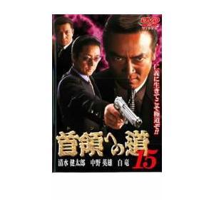 首領への道 15 レンタル落ち 中古 DVD  極道