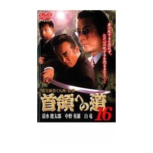 首領への道 16 レンタル落ち 中古 DVD  極道