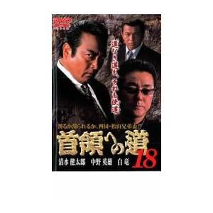 5000円以上送料無料の対象商品です。(監督) 石原興 (出演) 清水健太郎、中野英雄、白竜、小西博...