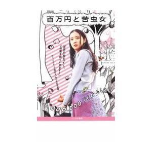 百万円と苦虫女 レンタル落ち 中古 DVD