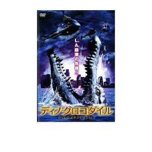ディノクロコダイル レンタル落ち 中古 DVD|mediaroad1290