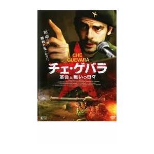チェ・ゲバラ  革命と戦いの日々 レンタル落ち 中古 DVD mediaroad1290