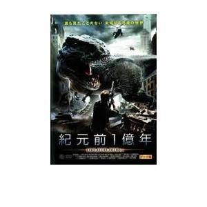 紀元前1億年 レンタル落ち 中古 DVD