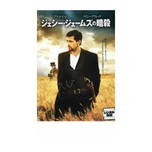 ジェシー・ジェームズの暗殺 レンタル落ち 中古 DVD