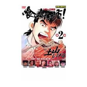 喰いしん坊! 2 大喰い苦闘篇 レンタル落ち 中古 DVD ケース無::