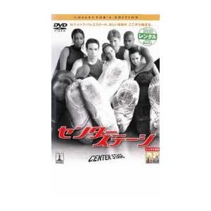 センターステージ レンタル落ち 中古 DVD